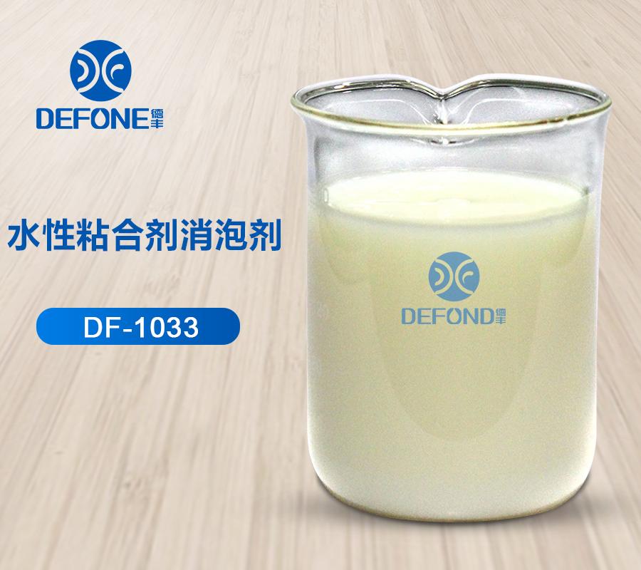 水性粘合剂消泡剂