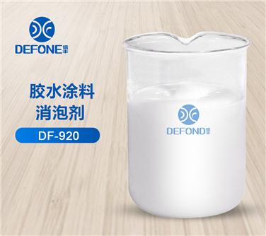 jiao水tu料消泡剂