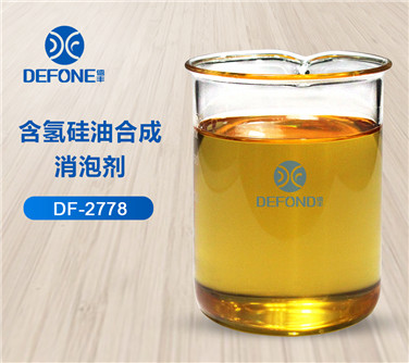 han氢硅油合成消泡剂